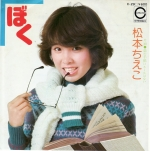 Matumoto_tieko_boku