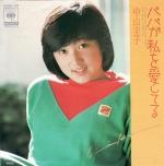 Nakayama_keiko_papagawatashiwoaishiteru