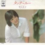Nakayama_keiko_touchyou
