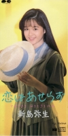 Niijima_yayoi_koihaaserazu