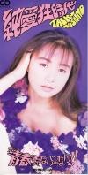 Nisino_taeko_junaikyoujidai