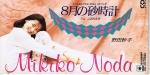 Noda_mikiko_8gatunosunadokei