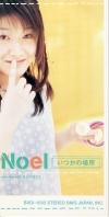 Noel_itukanobasyo