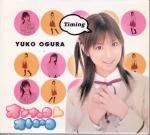 Ogura_yuuko_onnanokootokonoko