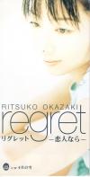 Okazaki_rituko_regret