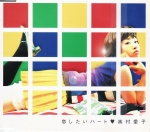 Okumura_aiko_koisitaiheart