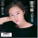 Sawada_tamae_sigaisen