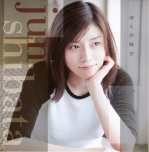 Sibata_jun_bokunomikata
