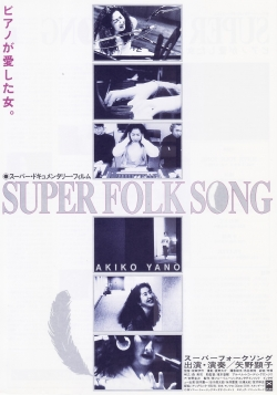 Super_folk_song