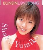 Syaku_yukmiko_bunsinlovesong