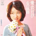 Takeno_mitiyo_aihutatabi