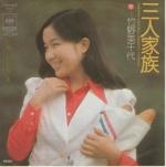 Takeno_mitiyo_sanninkazoku