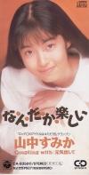Yamanaka_sumika_nandakatanosii