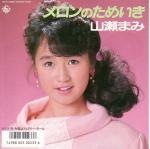 Yamase_mami_melonnotameiki