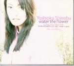 Yosioka_sinobu_watertheflower