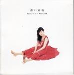 Yukawa_sion_midorinoarch
