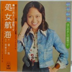 Yuuya_syojokoukai