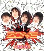 Zone_daibakuhatuno1